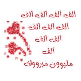 تهنئة بالمولودة للاخ صقر فلسطين Attachment
