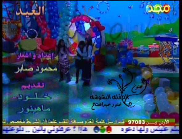 الطفله ماهينور (مذيعة قناة المجد)ودموعها يوم العيد على الهواء مباشره D78438e9543135afeec912f00ea8578f