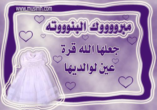 لنبارك لاخونا الغالي ( علي محمد أبوعشبه )قدوم المولودة